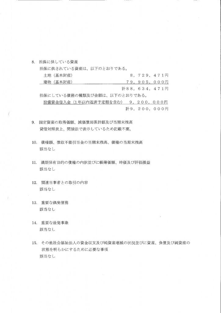 H27_ 決算書類 (9)